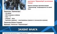 ТЕРМИНАТОР / ЗАХВАТ ФЛАГА