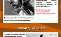 ШТУРМ / ПОСЛЕДНИЙ ГЕРОЙ